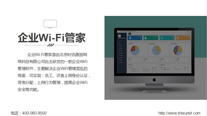 仓库WiFi设计方案的功能性?